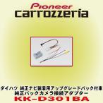 パイオニア カロッツェリア/carrozzeria ダイハツ 純正ナビ装着用アップグレードパック付車 純正バックカメラ接続アダプター KK-D301BA