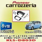 パイオニア カロッツェリア/carrozzeria ダイハツ ムーヴ LA150S/LA160S型専用 8V型ラージサイズ カーナビゲーション取付キット KLS-D803D