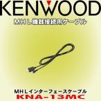 ケンウッド/KENWOOD MHLインターフェースケーブル KNA-13MC