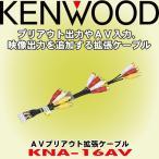 ケンウッド/KENWOOD AVプリアウト拡張ケーブル KNA-16AV