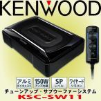 ケンウッド/KENWOOD 20cm×12cmウーファー/最大出力150Wパワーアンプ内蔵  チューンアップ・サブウーファーシステム KSC-SW11