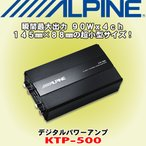 ALPINE デジタルパワーアンプ KTP-500 カーオーディオ