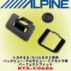 アルパイン/ALPINE トヨタ86/スバルBRZ専用 バックビューカメラ/マルチビュー・リアカメラ用パーフェクトフィット ブラック KTX-C0686