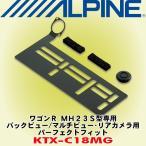 アルパイン/ALPINE スズキ MH23S型ワゴンR専用 バックビューカメラ/マルチビュー・リアカメラ用パーフェクトフィット KTX-C18MG