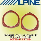 アルパイン/ALPINE スバル車用 17cmスピーカー用高音質インナーバッフルボード KTX-F171B