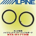 アルパイン/ALPINE ホンダ車用 高音質ハイブリッドインナーバッフルボード KTX-H171HB