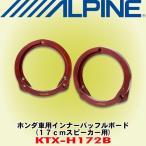 アルパイン/ALPINE ホンダ車用 17cmスピーカー用高音質インナーバッフルボード KTX-H172B
