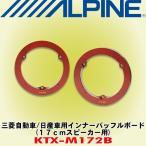 アルパイン/ALPINE 三菱自動車/日産車用 17cmスピーカー用高音質インナーバッフルボード KTX-M172B
