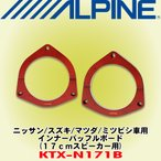 アルパイン/ALPINE ニッサン/スズキ/マツダ/三菱自動車用 17cmスピーカー用高音質インナーバッフルボード KTX-N171B