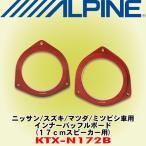 アルパイン/ALPINE ニッサン/スズキ/マツダ/三菱自動車用 17cmスピーカー用高音質インナーバッフルボード KTX-N172B