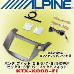 アルパイン/ALPINE ホンダ フィット GE6/GE7/GE8/GE9型専用 ビッグX/8型ナビ取付用パーフェクトフィット KTX-X008-FI