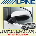 アルパイン/ALPINE トヨタ 30系アルファード/ヴェルファイア専用 サイドビューカメラ専用パーフェクトフィット KTX-Y009AV