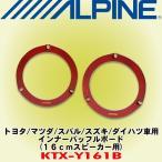 アルパイン/ALPINE トヨタ/マツダ/スバル/スズキ/ダイハツ車用 16cmスピーカー用高音質インナーバッフルボード KTX-Y161B