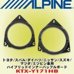 アルパイン/ALPINE トヨタ/スバル/ダイハツ/日産/スズキ/マツダ/三菱車用 高音質ハイブリッドインナーバッフルボード KTX-Y171HB