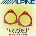 アルパイン/ALPINE トヨタ/スバル/ダイハツ車用 17cmスピーカー用高音質インナーバッフルボード KTX-Y175B
