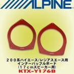 アルパイン/ALPINE トヨタ 200系ハイエース/レジアスエース用 17cmスピーカー用高音質インナーバッフルボード KTX-Y176B