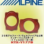 アルパイン/ALPINE トヨタ車用 17cmスピーカー用高音質インナーバッフルボード KTX-Y177B
