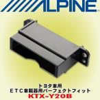 アルパイン/ALPINE トヨタ車ETC車載器用パーフェクトフィット KTX-Y20B