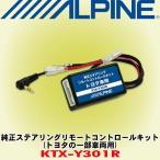 アルパイン/ALPINE トヨタ車用 純正ステアリングリモートコントロールキット KTX-Y301R