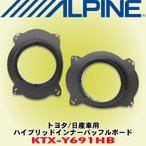 アルパイン/ALPINE トヨタ/日産車用 高音質ハイブリッドインナーバッフルボード KTX-Y691HB