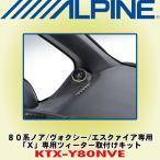 アルパイン/ALPINE 80系ノア/ヴォクシー/エスクァイア専用 Xシリーズツィーター取付けキット KTX-Y80NVE