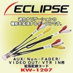 富士通テン イクリプス/ ECLIPSE AUX/Non-FADER/VIDEO OUT/VTR IN用拡張配線コード KW-1207