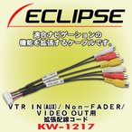 富士通テン イクリプス/ ECLIPSE VTR IN (AUX)/Non-FADER/VIDEO OUT用拡張配線コード KW-1217