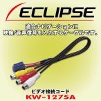 富士通テン イクリプス/ ECLIPSE ビデオ接続コード KW-1275A