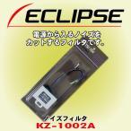 富士通テン イクリプス/ ECLIPSE ノイズフィルター KZ-1002A