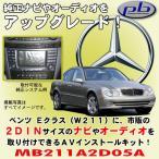 ピービー/pb製 メルセデスベンツ/Mercedes-Benz Eクラス (W211型)用オーディオ/ナビゲーション取付キット MB211A2D05A