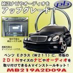 ピービー/pb製 メルセデスベンツ/Mercedes-Benz Eクラス (W211型)用オーディオ/ナビゲーション取付キット MB219A2D09A