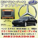 ピービー/pb製 メルセデスベンツ/Mercedes-Benz Sクラス (W220型 MC後モデル)用オーディオ/ナビゲーション取付キット MB220A2D03B