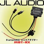 JL AUDIO/ジェイエル オーディオ Bluetooth対応AUXアダプター MBT-RX