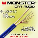 モンスターケーブル/Monster Cable MCA 250S 16ゲージ スピーカーケーブル 1mからの切り売り販売