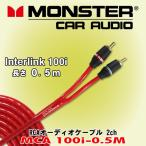 モンスターケーブル/Monster Cable MCA100i-0.5m インターリンク100iシリーズ エントリークラスのRCAケーブル 50cm