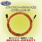 ピービー/pb製 光ファイバー延長ケーブル MST02-OPEXT1