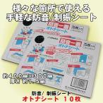 デッドニングの定番 日本特殊塗料社製 防音一番 オトナシート 30cm×40cmサイズ 10枚