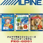 アルパイン/ALPINE カートイズ/CarToysシリーズ クルマで学ぼうDVDシリーズ ワンパッケージモデル PKG-GD01