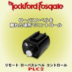 ロックフォード/ Rockford Fosgate リモートローパスレベル コントローラー PLC2