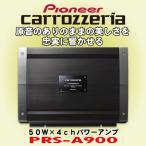 パイオニア カロッツェリア/carrozzeria 定格出力50W×4chパワーアンプ PRS-A900 極めて忠実な信号増幅を実現