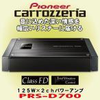 パイオニア カロッツェリア/carrozzeria 定格出力125W×2chパワーアンプ PRS-D700