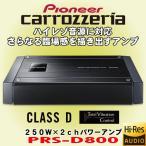 【近日発売 / 予約商品】パイオニア カロッツェリア/carrozzeria 定格出力250W×2chパワーアンプ PRS-D800