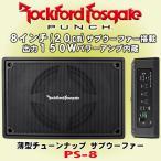 ロックフォード/ Rockford Fosgate パンチシリーズ アンプ内蔵 20cmサブウーファー PS-8