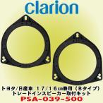 クラリオン/CLARION トヨタ/日産車 17/16cm兼用(Bタイプ)トレードインスピーカー取付キット PSA-039-500
