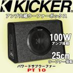キッカー/KICKER PT10 定格出力100W/25cmウーファー搭載のパワードサブウーハー