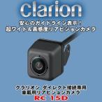 クラリオン/CLARION クラリオン ダイレクト接続専用車載用リアビジョンカメラ RC15D