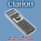 クラリオン/CLARION AV-Navi用リモコン RCB-202-500