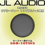 JL AUDIO/ジェイエル オーディオ ウーファーグリル SGR-10TW3