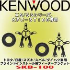 ケンウッド/KENWOOD トヨタ/日産/スズキ/スバル/ダイハツ車用 ブラインドインストール用ツィーターブラケット SKB-100