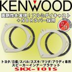 ケンウッド/KENWOOD 16cm/17cmスピーカー用スピーカーインナーブラケット SKX-101S